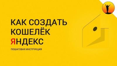 Что такое Яндекс Деньги и, как ими пользоваться в РБ?